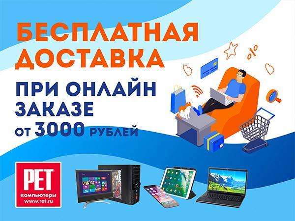 БЕСПЛАТНАЯ ДОСТАВКА при онлайн-заказе от 3000 р.